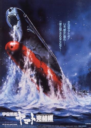 Космический линкор Ямато: Последняя глава - Фильм Пятый