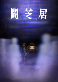 Ями Шибаи: Японские рассказы о привидениях 8