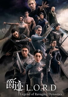 Следы династий: легенды воюющих царств