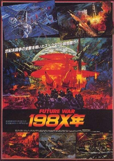 Будущая война 198х года