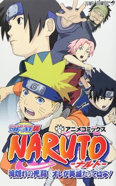 Наруто OVA