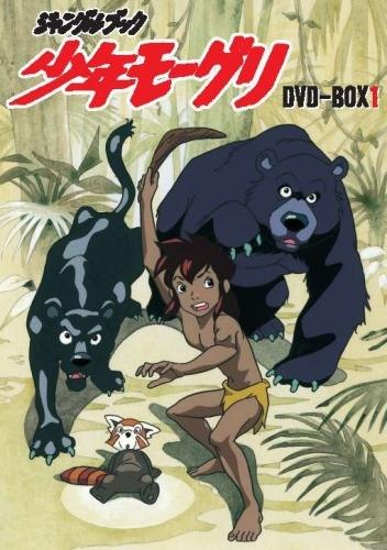 Книга джунглей: Маугли