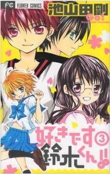 Это любовь, Судзуки!