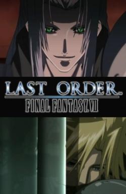 Последняя Фантазия: Последний Приказ VII OVA