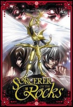 Чародей на Скалах OVA