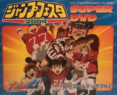 Айшилд 21 - Jump Festa