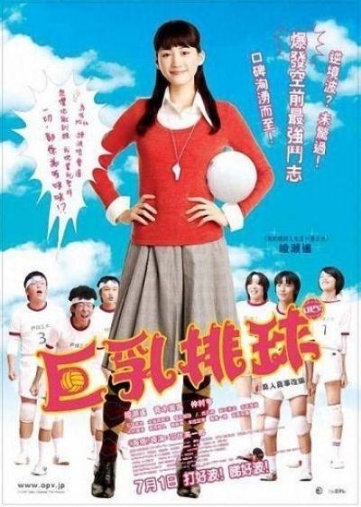 Сиськастый волейбол