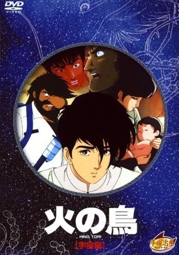 Феникс: Космическая Глава OVA