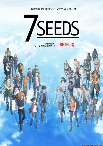 7 семян 2