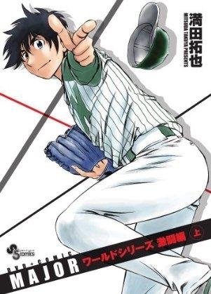 Мэйджор: Мировая серия OVA-2