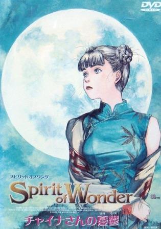 Дух чудес: Кольцо мисс Чайны OVA