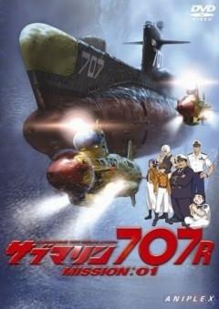 Подлодка 707-Эр