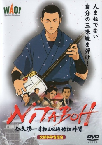 Нитабо: Слава создавшего цугару-дзямисэн