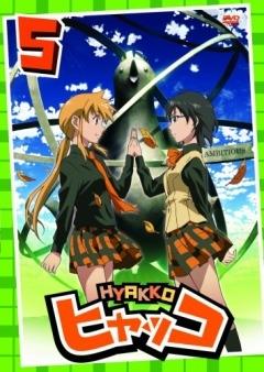 Хьякко OVA
