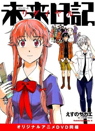 Дневник будущего OVA-2