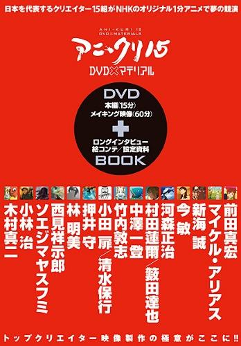 Пятнадцать Творцов Аниме OVA