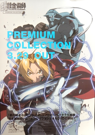 Стальной алхимик: Братство OVA